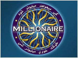 Millionaire - Afghanistan